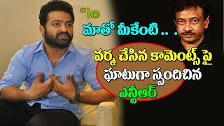 Jr Ntr  Shocking Reaction on RGV Coments | Ram Charan | Rajamouli | Rgv | Top Telugu Media