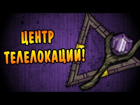 Don't Starve Together (SOLO) #45 - Центр телелокации!