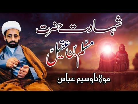 Shahadat Hazrat Muslim Bin Aqeel (a.s) | Maulana Waseem Abbas | 4K
