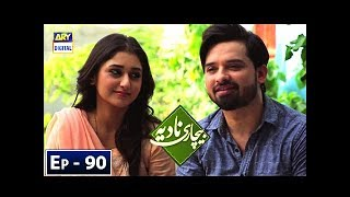 Bechari Nadia Episode 90 - 18th Dec 2018 - ARY Digital Drama