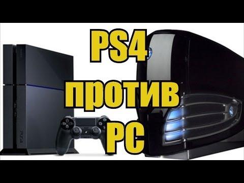 Что выбрать PS4 или ПК ? / 5 причин купить консоль