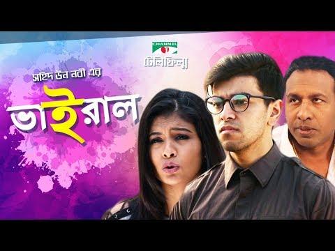 Viral | Bangla Telefilm | Salman Muqtadir | Toya | Marjuk Rasel | Channel i TV