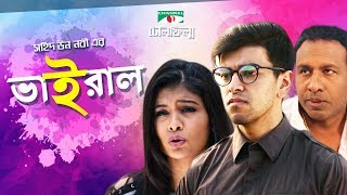 Viral | Bangla Telefilm | Salman Muqtadir | Toya | Marjuk Rasel | Channel i TV  from Channeli Tv
