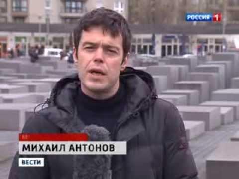 Скандал В Берлине: Осквернен Мемориал Холокоста. 2014