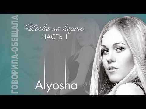 Alyosha - Говорила-Обещала