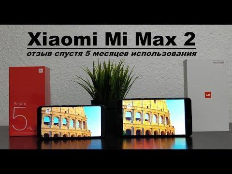 Отзыв о Xiaomi Mi Max 2 спустя 5 месяцев использования и сравнение с Redmi 5 Plus