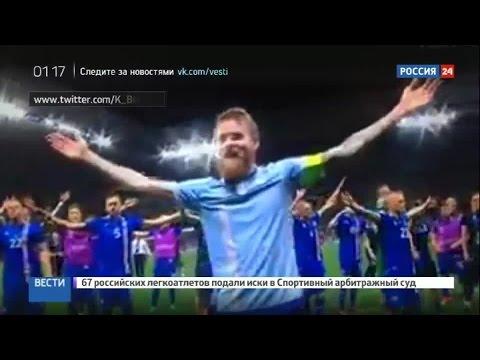 Исландцы отпраздновали победу над англичанами танцем викингов. Видео