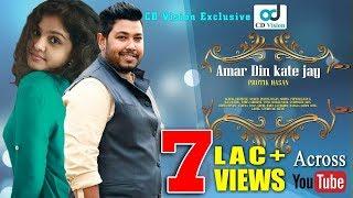 Sojoni by Protik Hasan | Murad Noor | Top Music Video | CD Vision