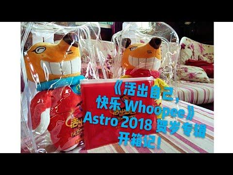 Astro《活出自己 快乐WHOOPEE》2018 贺岁专辑 || 开箱记 #1