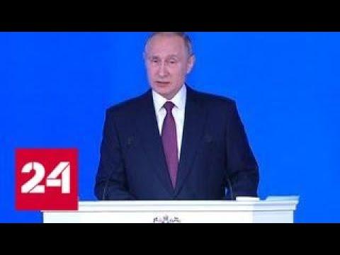 Сармат, Кинжал и подводный беспилотник: Путин о новом оружии России - Россия 24