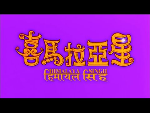 Himalaya Singh �馬���(2004) ����家���主��張栢�, ���, �中�, ���主�����, �天�, ���, ���, ���, ��亮...