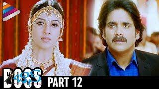 Nagarjuna Latest Movie | Boss Telugu Full Movie | Part 12 | Nayanthara | Shriya Saran | Poonam Bajwa