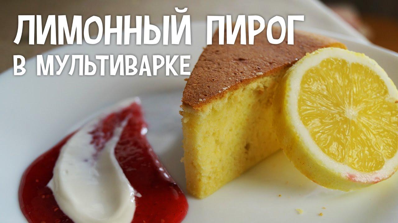 Рецепт пирога с лимоном в мультиварке с фото