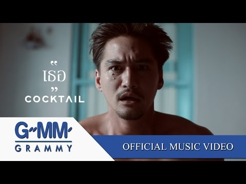เธอ - Cocktail 【OFFICIAL MV】 Music Videos