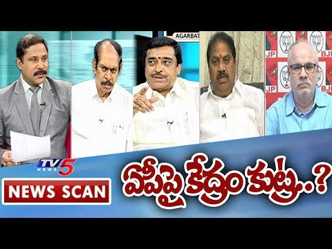 తిత్లీపై రాజకీయం! | Political Heat in AP Over Titli Cyclone | News Scan With Vijay | TV5 News
