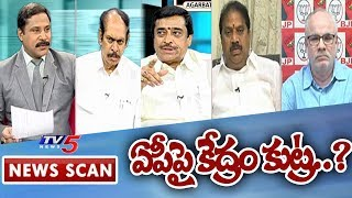 తిత్లీపై రాజకీయం! | Political Heat in AP Over Titli Cyclone | News Scan With Vijay