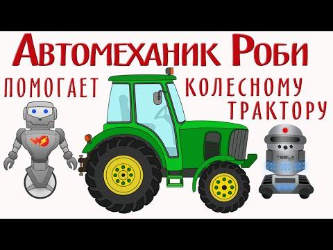 Автомеханик Роби и Робот Тесла  Помогают Колесному Трактору  Мультфильм про машинки для детей