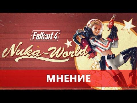 Nuka-World, или что не так с Fallout 4