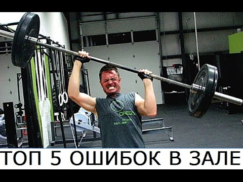 ТОП 5 ОШИБОК В ФИТНЕС КЛУБЕ