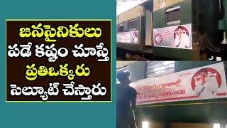 రోజు తిరిగే సామాన్య ప్రజలు చూసేలా జనసేనా ప్రచారం | Janasena Campaign Being Updated Daily | TTM