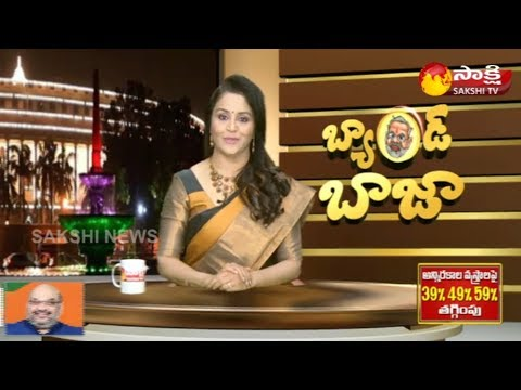 """Band Baaja"" Political Satire Show | పొలిటికల్ తమాషా...బ్యాండ్ బాజా - Watch Exclusive"
