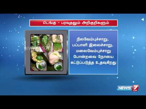 Tips on Symptoms , prevention and treatment of Dengue fever | News7 Tamil