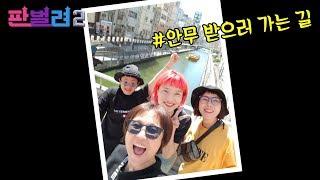 [판벌려 시즌2] 4화 : 신곡 안무 원정대 출발! | 김신영,송은이,신봉선,안영미