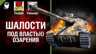 Под властью озарения - Шалости №33 - от TheGUN и Pshevoin [World of Tanks]