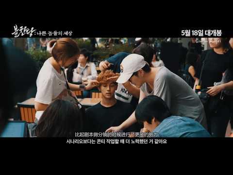 【Siwan Angel】임시완 任時完 YimSiwan '불한당: 나쁜 놈들의 세상' 웰메이드 제작기 영상 '不汗黨: 壞傢夥們的世界' 幕後制作 中字