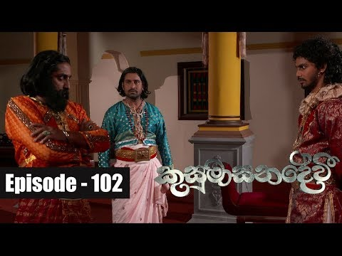 Kusumasana Devi | Episode 102 13th November 2018