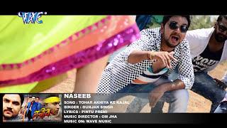 Superhit song - tora Ankhiya Ke Kajal - Gunjan Singh