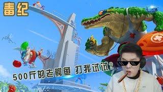 【毒纪】500斤的鳄鱼 为所欲为 来打我啊 打动我 算我输