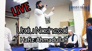 Wo Ummat Ka Wali || Hafiz Ahmadullah Awan || Masjid-e-Salaam (Bolton)
