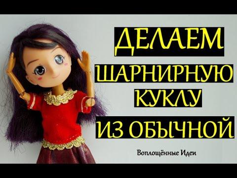 Как сделать из обычной куклы куклу монстер хай своими руками видео