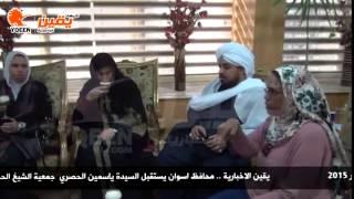 يقين | محافظ اسوان يكرم السيدة ياسمين الحصري رئيسة جمعية الشيخ الحصري للخدمات الدينية والاجتماعية