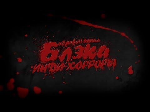 Инди-хоррор: Маленький зомби апокалипсис в большом городе [Survived 2]