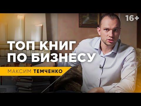 ТОП Бизнес книг | Рекомендуемый список книг по бизнесу от Максима Темченко