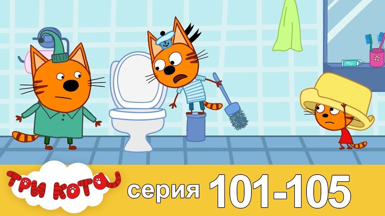 Три кота   Сборник   Серия 101 - 105