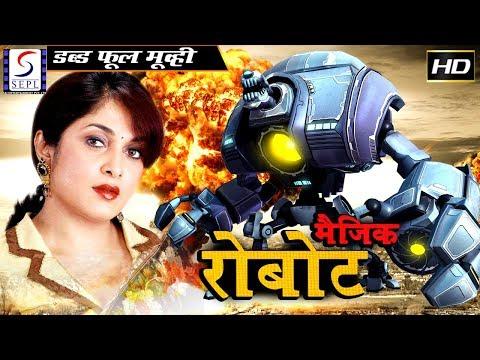 मैजिक रोबोट | 2018 साउथ इंडियन हिंदी डब्ड़ फ़ुल एचडी मूवी | राम्या कृष्णन thumbnail