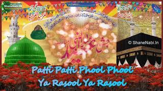 🌹🌹👉 Patti Patti Phool Phool Ya Rasool Ya Rasool 💚 Whatsapp Status Video #1Trend