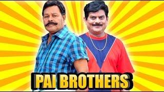 Kalimannu - Pai Brothers 1995: Full Malayalam Movie