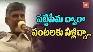 CM Chandrababu Naidu Speech At Potharlanka Lift Irrigation Scheme Inaugaration In Guntur