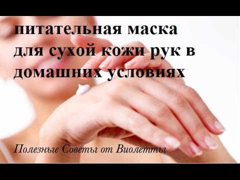 Маски для кожи сухой рук в домашних условиях