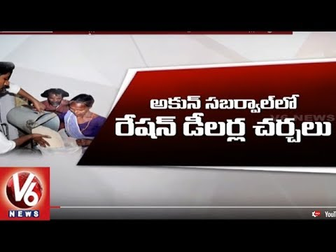 Ration Dealers Meets Civil Supplies Commissioner Akun Sabharwal | Hyderabad | V6 News