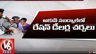 Ration Dealers Meets Civil Supplies Commissioner Akun Sabharwal | Hyderabad