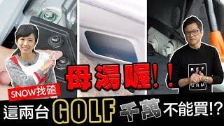 【購車來找碴2】想買福斯GOLF....!? 這兩台車有雷!?