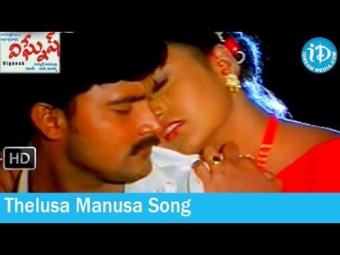 Vignesh Movie Songs - Thelusa Manusa Song - Bhagawan - Seema - Jahnavi video