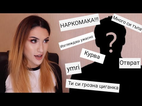Интервю с ХЕЙТЪРИТЕ