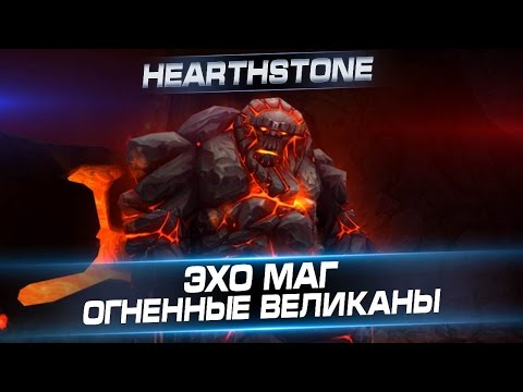 Hearthstone Highlight @ Эхо маг. Огненные великаны