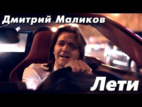 Маликов Дмитрий - Лети
